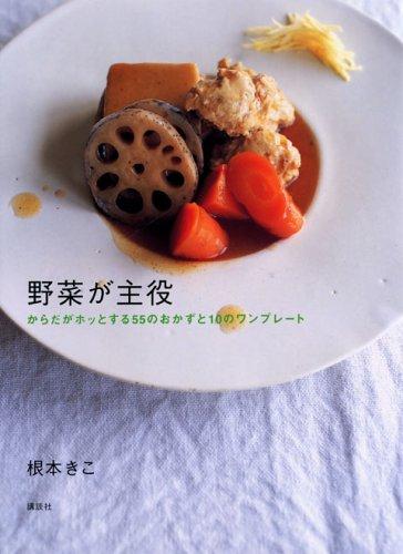 野菜が主役 (講談社のお料理BOOK)の詳細を見る
