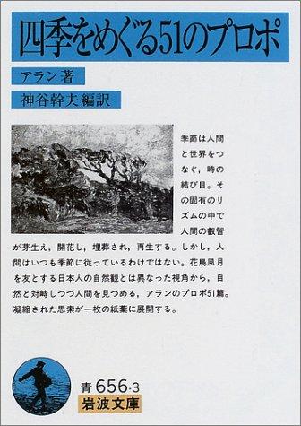 四季をめぐる51のプロポ (岩波文庫)の詳細を見る
