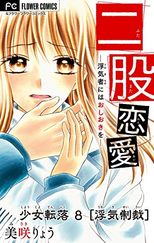 少女転落 8 【浮気制裁】 ~二股恋愛~【マイクロ】 少女転落【マイクロ】 (フラワーコミックス)