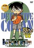 名探偵コナンDVD PART14 vol.3