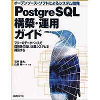 PostgreSQL構築・運用ガイド