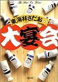 東海林さだおの大宴会 (朝日文庫) 画像