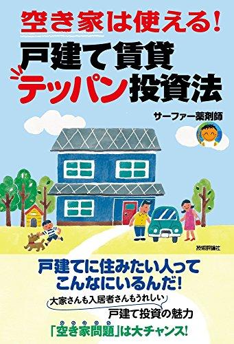 空き家は使える!戸建て賃貸テッパン投資法の詳細を見る
