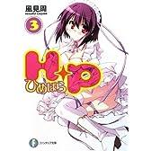 H+P(3)  ―ひめぱら― (富士見ファンタジア文庫)