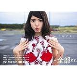 うみコレ。川島海荷actress Collection (Tokyo News Mook)
