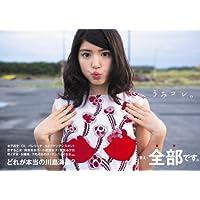 うみコレ。川島海荷actress Collection
