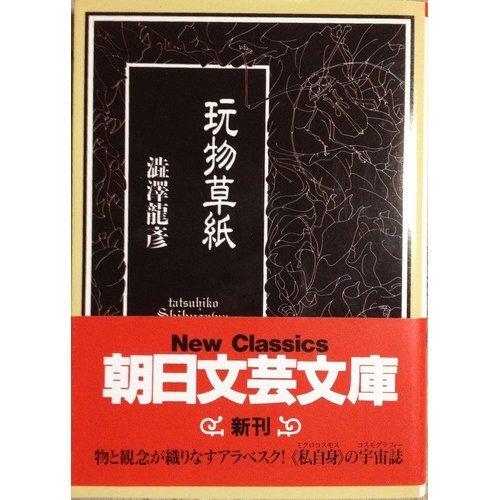 玩物草紙 (朝日文芸文庫)の詳細を見る