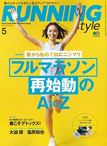 Running Style(ランニング・スタイル) 2019年5月号 Vol.117[雑誌]
