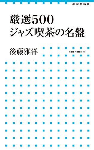 厳選500 ジャズ喫茶の名盤 (小学館新書)の詳細を見る