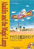 アラジンと魔法のランプ ラジオドラマCD付き (イングリッシュトレジャリー・シリーズ)