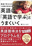 英語は「英語で学ぶ」とうまくいく 英語で考える力をつける14段階式英語学習法
