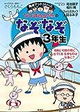 満点ゲットシリーズ ちびまる子ちゃんのなぞなぞ3年生 (集英社児童書)