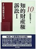 知的財産権訴訟〈1〉 (最新裁判実務大系)