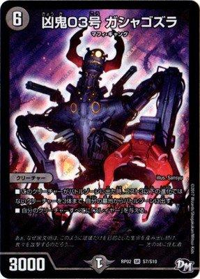 デュエルマスターズ新2弾/DMRP-02/S7/SR/凶鬼03号 ガシャゴズラ