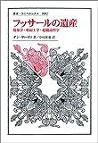 フッサールの遺産: 現象学・形而上学・超越論哲学 (叢書・ウニベルシタス)
