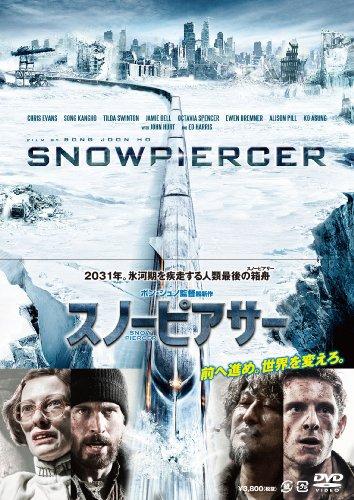 スノーピアサー [DVD]の詳細を見る