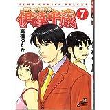 世界一さお師な男伊達千蔵 7 (ジャンプコミックスデラックス)