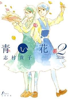 [志村 貴子]の青い花(2)