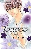 10万分の1(7) (フラワーコミックス)