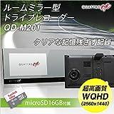ドライブレコーダー内蔵 ルームミラーモニター4.3インチ 【 ミラー型 】 【2Kモデル】 QUATTROeyeシリーズ