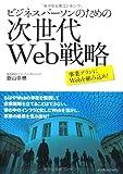 ビジネスパーソンのための次世代Web戦略
