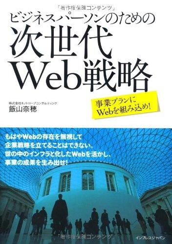 ビジネスパーソンのための次世代Web戦略の詳細を見る