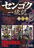 センゴク一統記 超合本版(5) (ヤングマガジンコミックス)