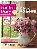 ガーデンダイアリー バラと庭がくれる幸せ Vol.5 (主婦の友ヒットシリーズ) 画像