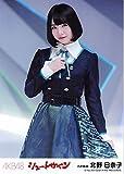 【北野日奈子】 公式生写真 AKB48 シュートサイン 劇場盤 誰のことを一番 愛してるVer.
