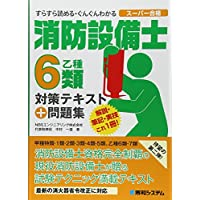 消防設備士6類対策テキスト+問題集