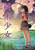 終末少女 / naga のシリーズ情報を見る