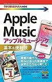 今すぐ使えるかんたんmini Apple Music 基本&便利技
