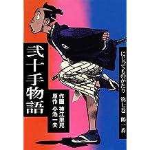 弐十手物語7 鶴一番