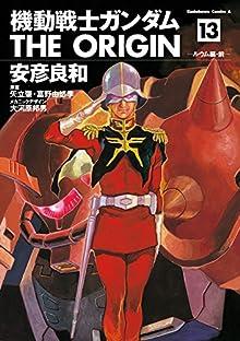 機動戦士ガンダム THE ORIGIN(13) (角川コミックス・エース)