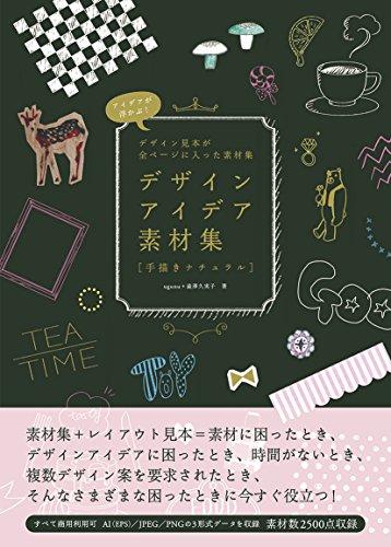 デザインアイデア素材集[手描きナチュラル] アイデアが浮かぶ! デザイン見本が全ページに入った素材集