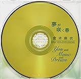 夢が咲く春/You and Music and Dream(初回限定盤エコバック付)