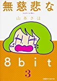 無慈悲な8bit(3) (ファミ通クリアコミックス)