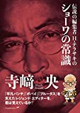 「伝説の編集者H・テラサキの ショーワの常識」販売ページヘ