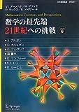 数学の最先端 Volume 6 21世紀への挑戦