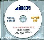 文献調査資料CD-R 小型モータ巻線の設計加工技術 [CD-ROM]