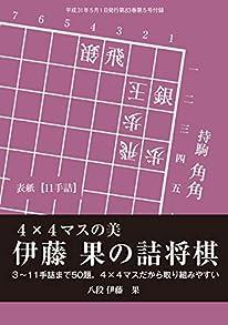 4×4マスの美 伊藤 果の詰将棋(将棋世界2019年5月号付録)