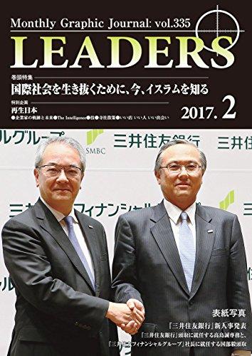 月刊 リーダーズ(LEADERS) 2017-2月号の書影