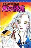 魔百合の恐怖報告 死の誘惑 (HONKOWAコミックス)