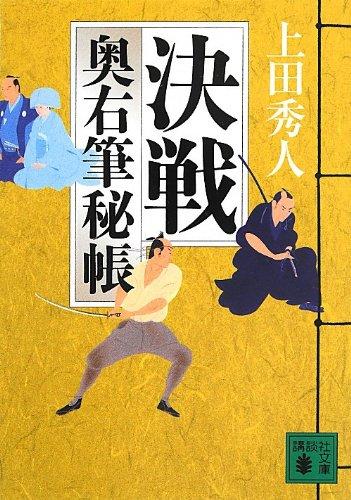 決戦 奥右筆秘帳 (講談社文庫)の詳細を見る