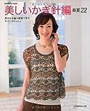 美しいかぎ針編 春夏22 (Let's knit series)