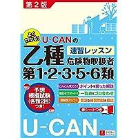 U-CANの乙種第1・2・3・5・6類危険物取扱者 速習レッスン 第2版【各類予想模擬試験つき(2回分)】 (U-CANの資格試験シリーズ)