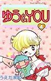 ゆう&you 4 (てんとう虫コミックス)