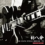 KBS KYOTO STUDIO SESSION `72 (COMPLETE EDITION) 画像
