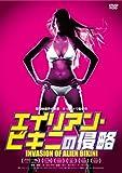エイリアン・ビキニの侵略[DVD]