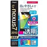 Nexus 7(2013)用 液晶保護フィルム 高機能 透明ブルーライトカット 反射防止 気泡レス加工 TBF-NX713FLKBK